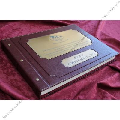 Книга почётных гостей